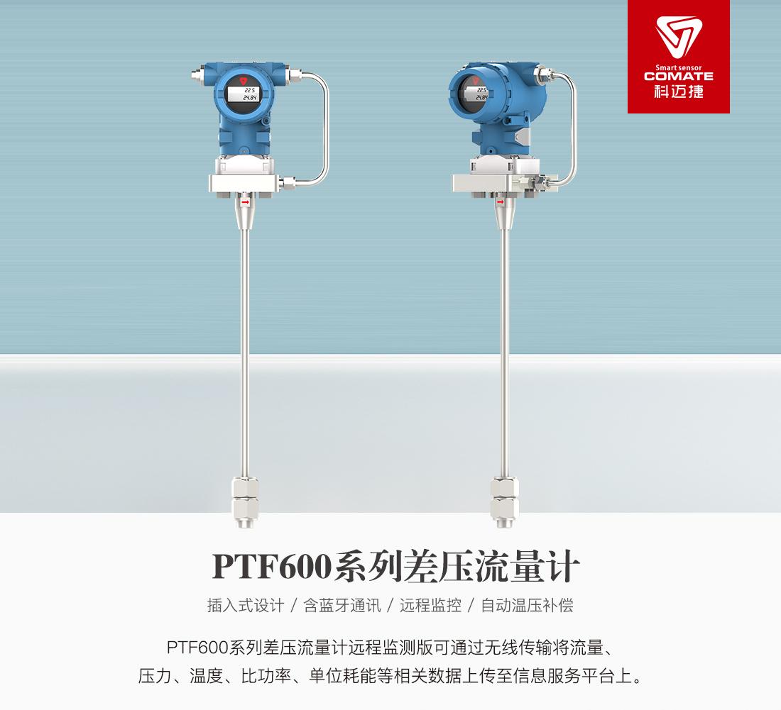 PTF600系列差压流量计_03_01.png