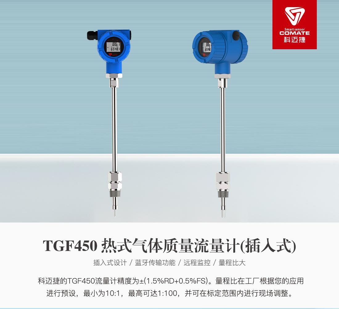 TGF450(插入式)_01.png
