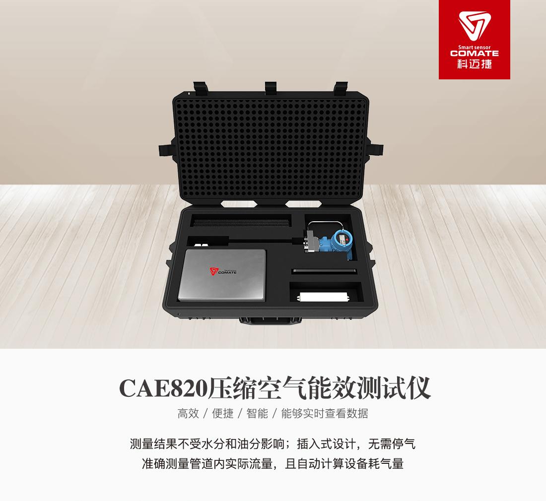 CAE820压缩空气能效测试仪_01.png